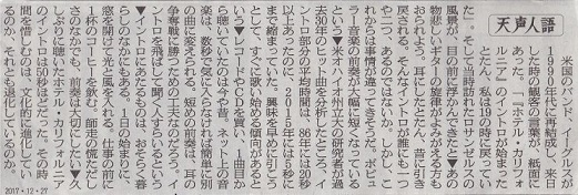 tensei171227'.jpg